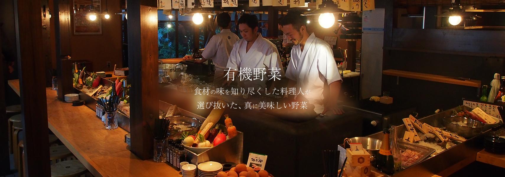 有機野菜 食材の味を知り尽くした料理人が選び抜いた、真に美味しい野菜