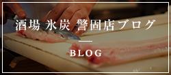 酒場 氷炭 警固店ブログ BLOG