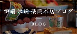 炉端 氷炭 薬院本店ブログ BLOG